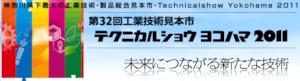 テクニカルショウ横浜2011